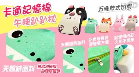 韓國熱銷卡通記憶棉午睡趴趴枕
