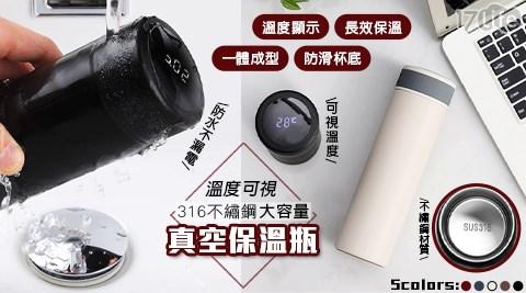 保溫瓶/保溫/水瓶/瓶子/水杯/316/大容量/真空保溫瓶