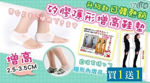 矽膠增高墊/增高墊/矽膠/買一送一/鞋墊