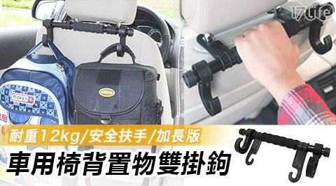 掛勾/車用支架/置物架/車用置物架/椅背掛勾/車用椅背/扶手/衣架