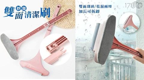 加長型/清潔刷/清潔/刷子/刷具/玻璃/可拆卸/雙面/刮頭