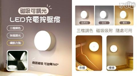 燈/按壓燈/LED/充電