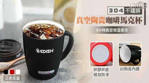 304/不鏽鋼/馬克杯/咖啡/陶瓷/真空/杯/咖啡杯