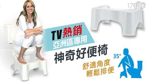 好便椅/亞洲區專用神奇好便椅/墊腳椅/馬桶墊腳椅