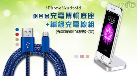 iPhone/Android鋁合金充電傳輸底座+編織充電線組1組(編織充電線顏色隨機出貨)