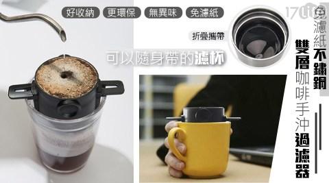 過濾器/免濾紙/濾紙/不鏽鋼/咖啡/手沖/304不鏽鋼