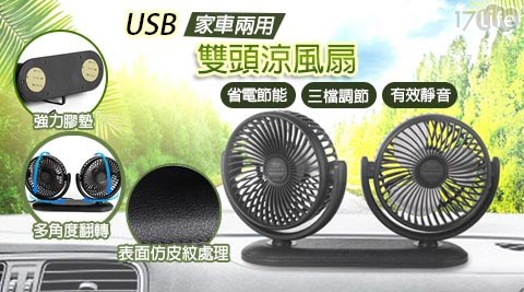 雙風扇/風扇/超涼感仿皮紋車用雙風扇/USB/車用