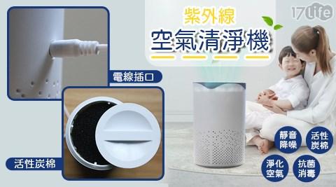 紫外線殺菌/USB/空氣清淨機/紫外線/殺菌