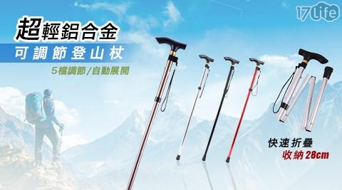 登山杖/登山/超輕量/超輕/可調節/鋁/鋁合金/爬山/拐杖