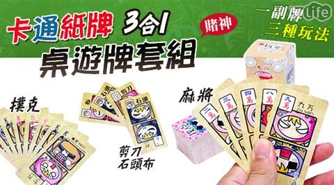 【買一送一】3合1紙牌麻將撲克桌遊牌