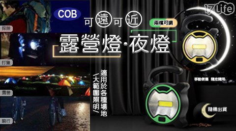 夜燈/露營燈/露營/燈泡/COB露營燈/LED