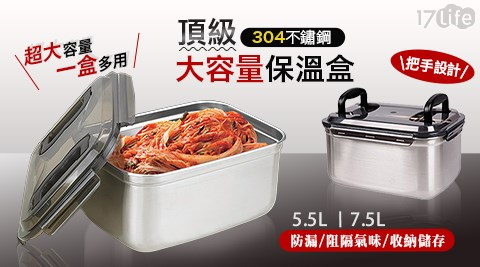 超大容量304不鏽鋼手提便當盒/超大容量/304/不鏽鋼/便當盒/手提/保鮮盒