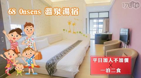 68 Onsens溫泉湯宿-平日加人不加價x一泊二食住宿專案