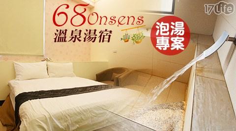 68 Onsens溫泉湯宿/68/溫泉/泡湯/礁溪/湯房/蜜餞/湯圍溝/吃腳皮/去角質/宜蘭餅