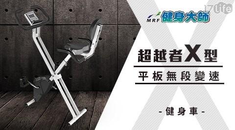 健身大師/超越者/X型健身車/健身車/健身
