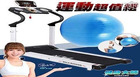 只要 9,800 元 (含運) 即可享有原價 18,800 元 【健身大師】全新組合跑步機搭瑜珈球超值組