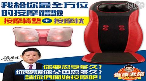 紓壓/按摩/按摩椅/按摩枕