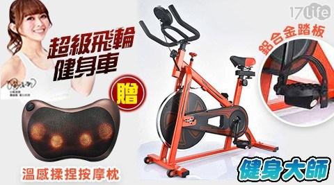 超級飛輪運動瑜珈組/飛輪/健身/健身大師/運動