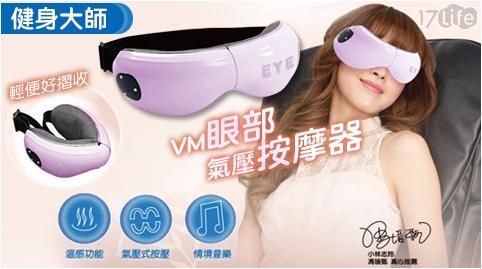 【健身大師】VM眼部氣壓按摩器-典雅紫
