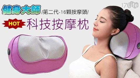 【健身大師】第二代按摩科技揉捏按摩枕-16顆按摩頭(紫)