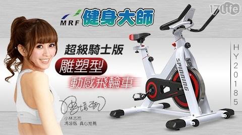 飛輪/腳踏車/運動/紓壓/健身/雕塑