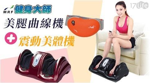 腿部按摩器+局部震動按摩枕  S曲線放鬆腿部方程式 高達12種紓壓模式手技 震動按摩器讓你放鬆全身