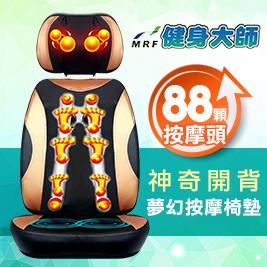 健身大師-88D神奇開背夢幻按摩椅墊