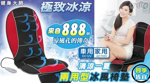 健身大師/清涼一夏/兩用型/冰風椅墊