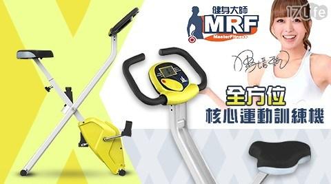 訓練機/運動訓練/飛輪/健身車/飛輪車/運動