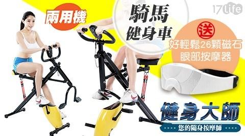 【獨家加碼送好輕鬆26顆磁石眼部按摩器】健身車+健腹兩用機,有氧八段磁控健身窈窕,母親節最佳贈禮!