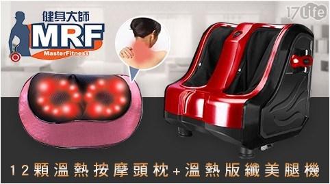 紓壓/按摩/美腿機/按摩枕