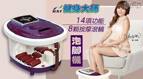 健身大師-14功能泡腳機-高貴紫