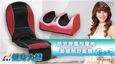 腿部按摩機/按摩/紓壓/椅墊/透氣椅墊