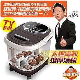 【健康老施】TV狂銷熱賣機種自動太極電動按摩滾輪SPA泡腳機