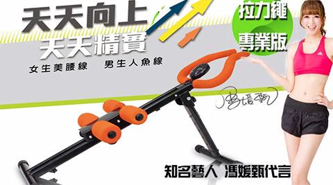 只要1399元(含運)即可購得【健身大師】原價4280元閃電曲線拉力繩美腰翹臀機1台。