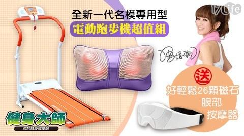 健身大師/全新一代名模專用型電動跑步機超值組/跑步機/按摩枕/按摩/眼部/健身/運動