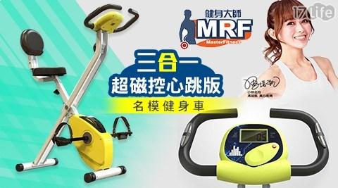 飛輪/運動/健身/健身大師/飛輪車/健身車