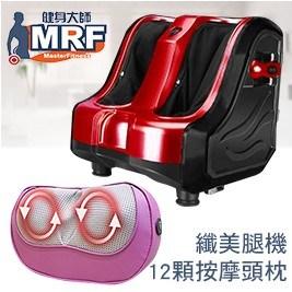 MRF健身大師–美腿機+溫熱按摩枕