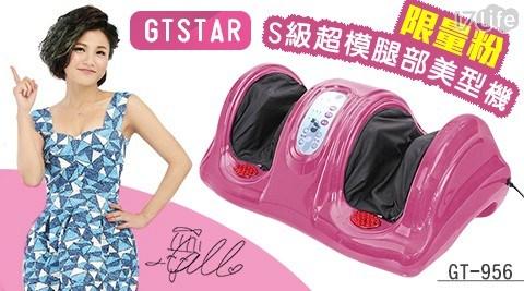 【GTSTAR】小call推薦S級超模腿部美型機-限量粉(GT-956
