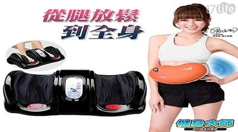 【健身大師】超放鬆腿部按摩+按摩枕 (超值組)