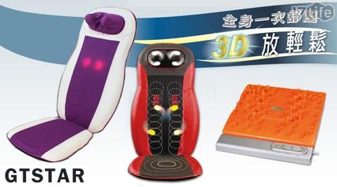 GTSTAR-全背定點按摩椅墊優質組