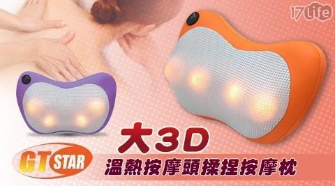 大3D溫熱按摩頭揉捏按摩枕