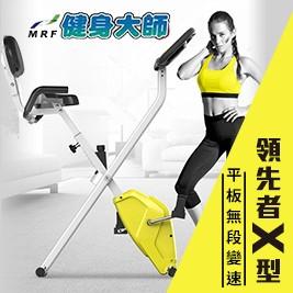 健身大師 領先者X型健身車