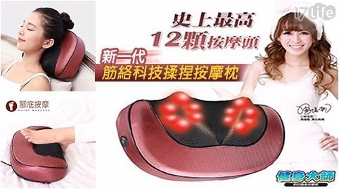 【健身大師】新一代筋絡科技揉捏按摩枕-12顆按摩頭