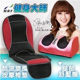 健身大師-酷涼旋風按摩椅墊腿部舒壓組