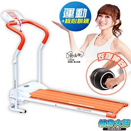 【獨家加碼送】【健身大師 】S曲線強勢運動組(跑步機+健腹器)