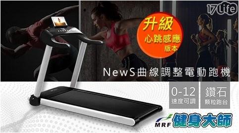 輝葉/健身大師/跑步機/電動跑步機/升級版/心跳感應