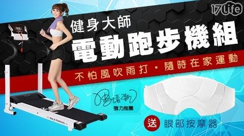 【健身大師】超模愛用家用免組裝電動跑步機組
