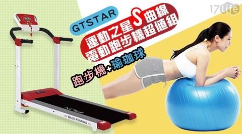 【GTSTAR】運動之星S曲線電動跑步機超值組-跑步機+瑜珈球