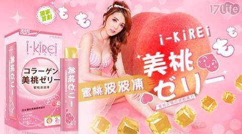 i-KiREi/蜜桃/波波凍/蜜桃波波凍/青木瓜/水蜜桃/豐胸/胸/長胸/女性/保健/身材/管理/保養